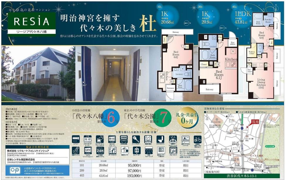 f:id:yoyogiuehararealestate:20161126002306j:plain