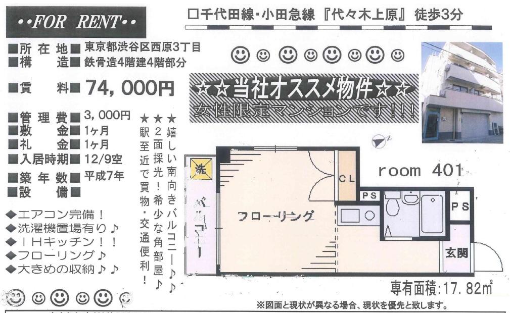 f:id:yoyogiuehararealestate:20161126002319j:plain