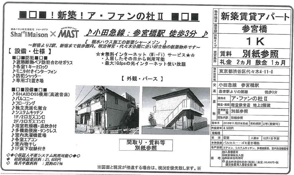 f:id:yoyogiuehararealestate:20161126230117j:plain