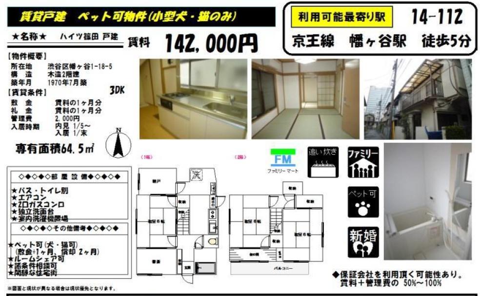 f:id:yoyogiuehararealestate:20161126230211j:plain