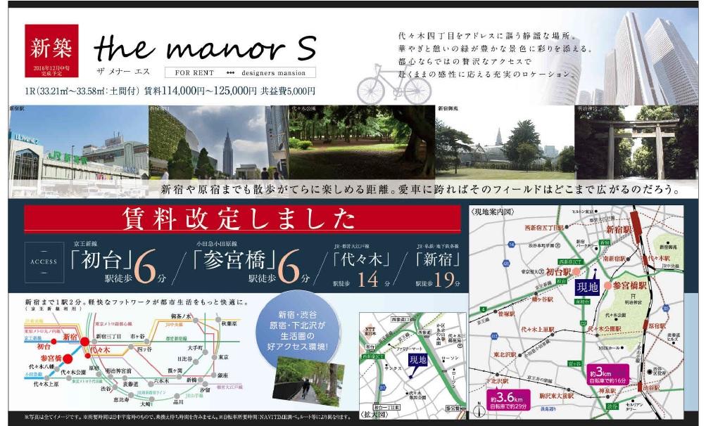 f:id:yoyogiuehararealestate:20161126230241j:plain