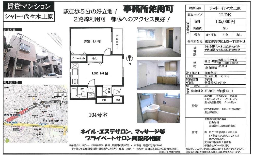 f:id:yoyogiuehararealestate:20161207102950j:plain