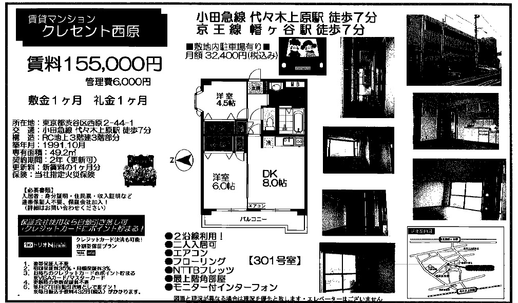 f:id:yoyogiuehararealestate:20161210203433j:plain