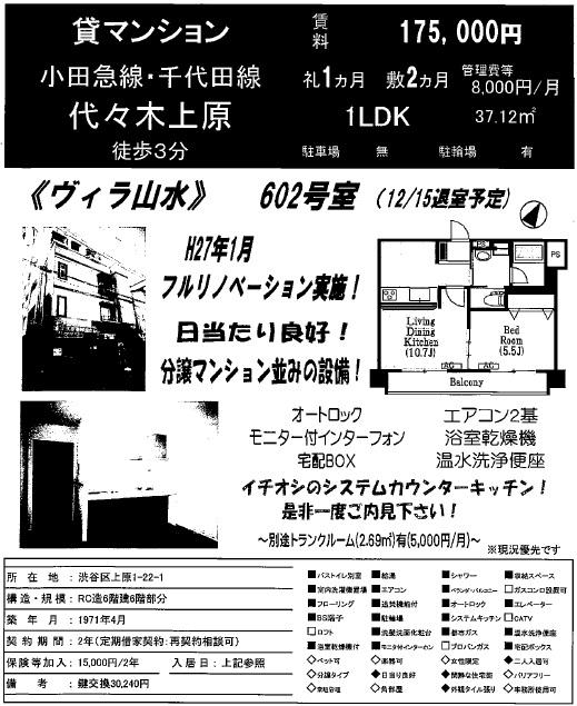 f:id:yoyogiuehararealestate:20161211112824j:plain