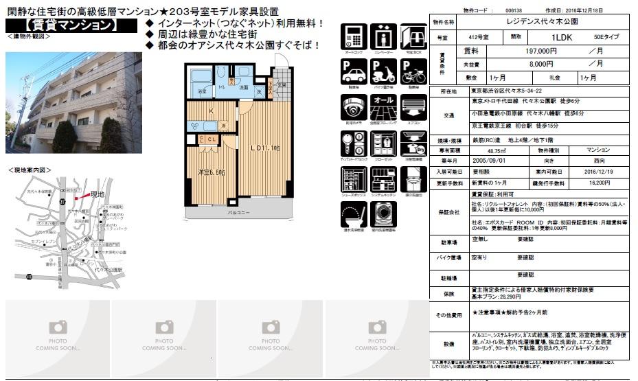 f:id:yoyogiuehararealestate:20161218104035j:plain