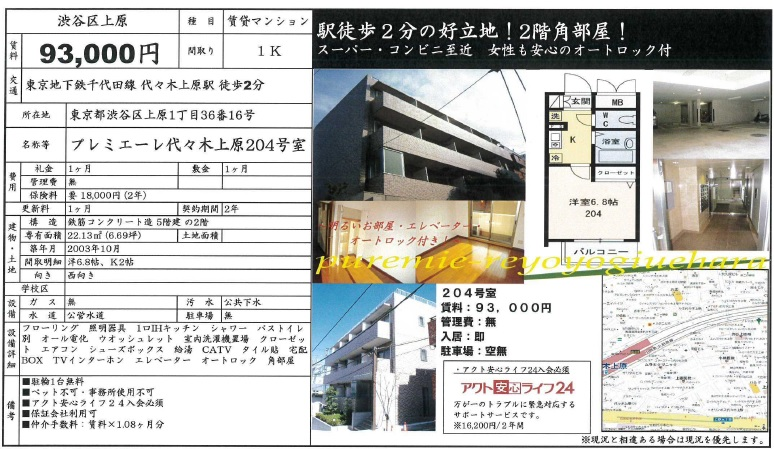 f:id:yoyogiuehararealestate:20161218193118j:plain