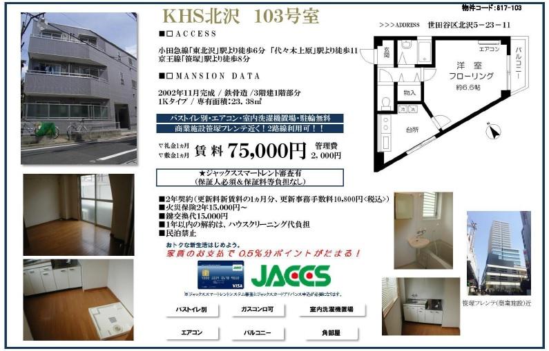 f:id:yoyogiuehararealestate:20161220091008j:plain
