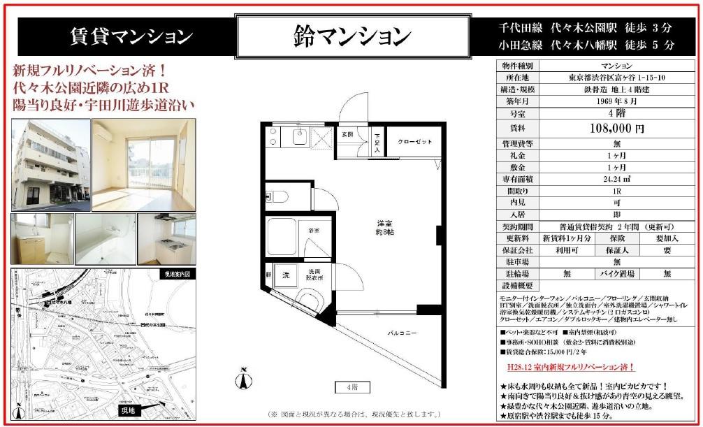 f:id:yoyogiuehararealestate:20161221204043j:plain