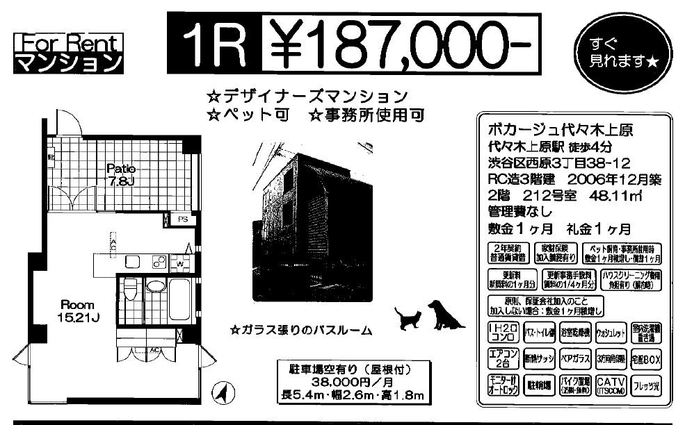 f:id:yoyogiuehararealestate:20161221211114j:plain