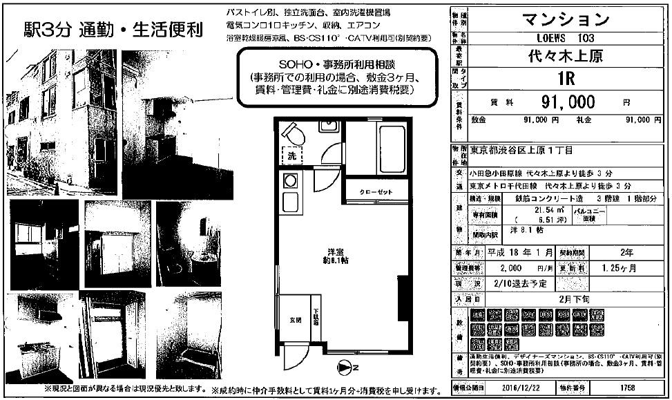 f:id:yoyogiuehararealestate:20161224101127j:plain