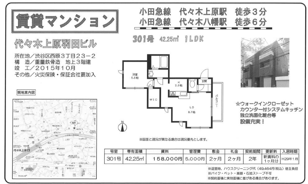 f:id:yoyogiuehararealestate:20170104103633j:plain