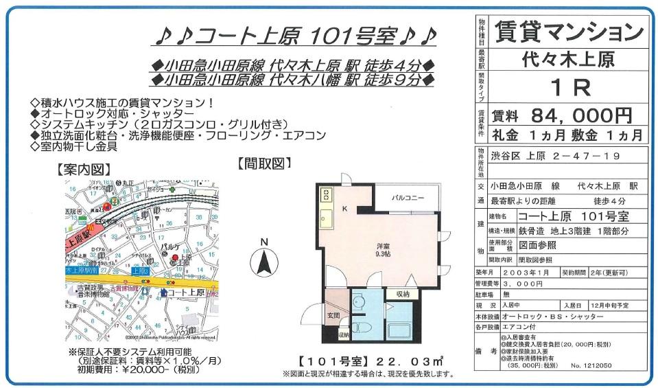 f:id:yoyogiuehararealestate:20170107000350j:plain