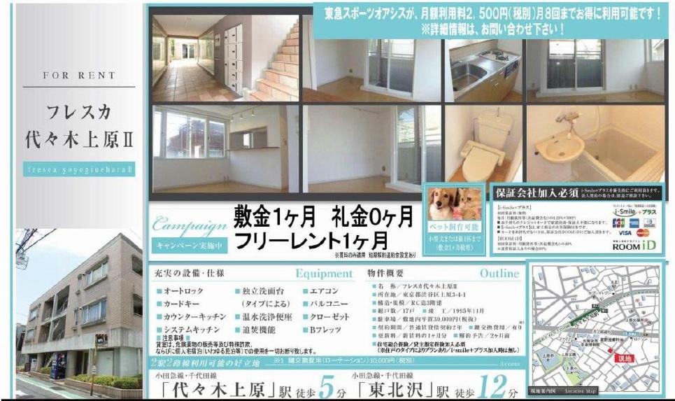 f:id:yoyogiuehararealestate:20170107000419j:plain