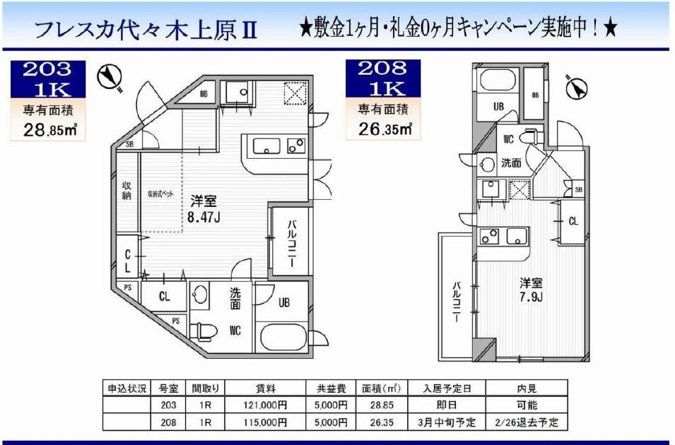 f:id:yoyogiuehararealestate:20170107000431j:plain