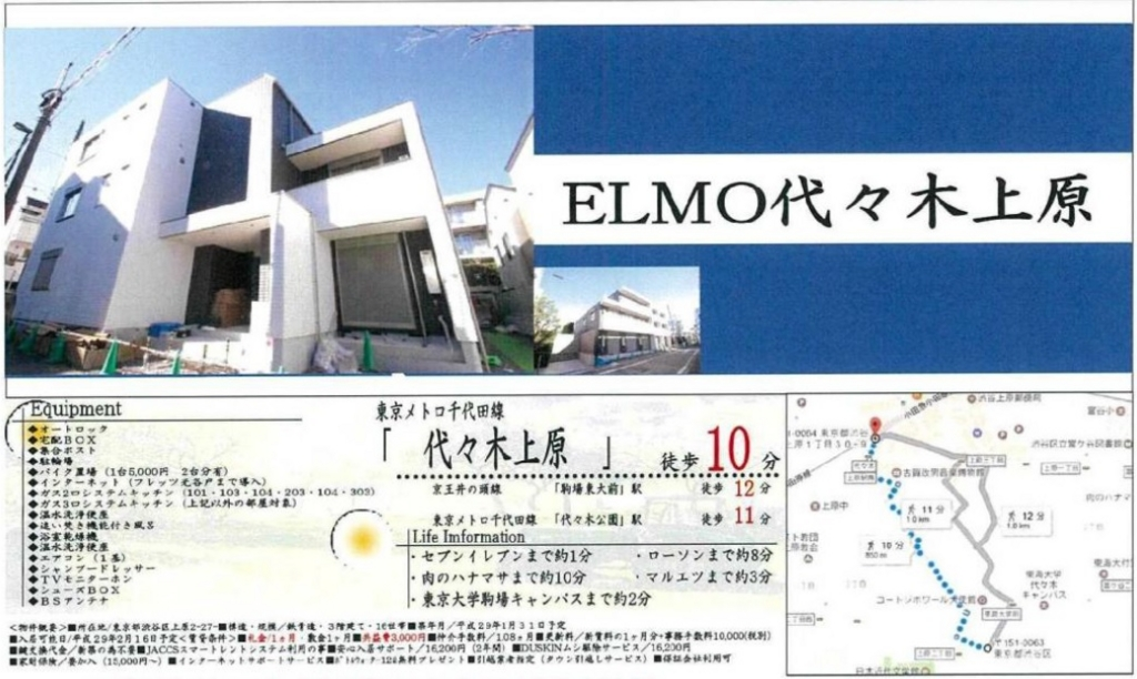 f:id:yoyogiuehararealestate:20170107231138j:plain