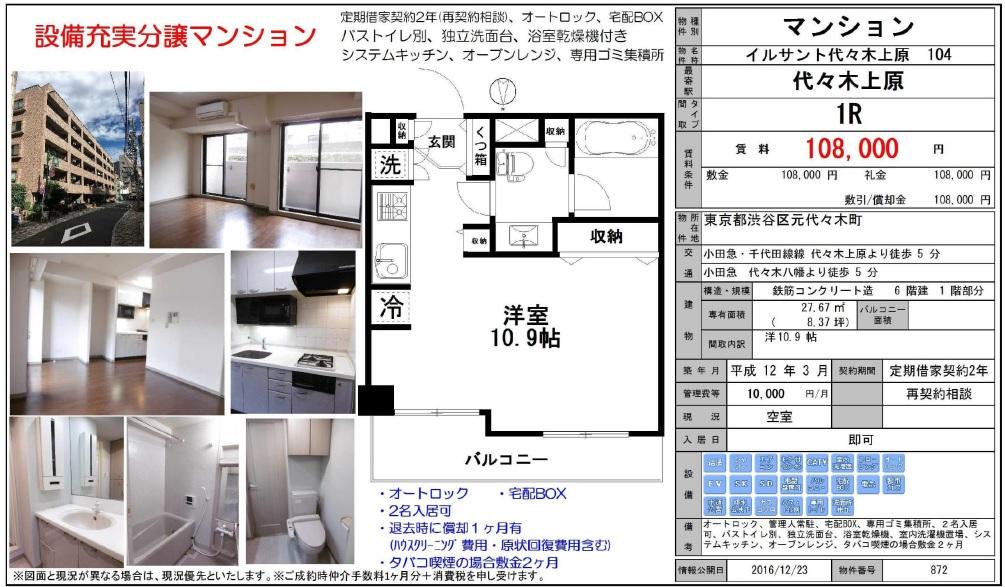 f:id:yoyogiuehararealestate:20170108224037j:plain