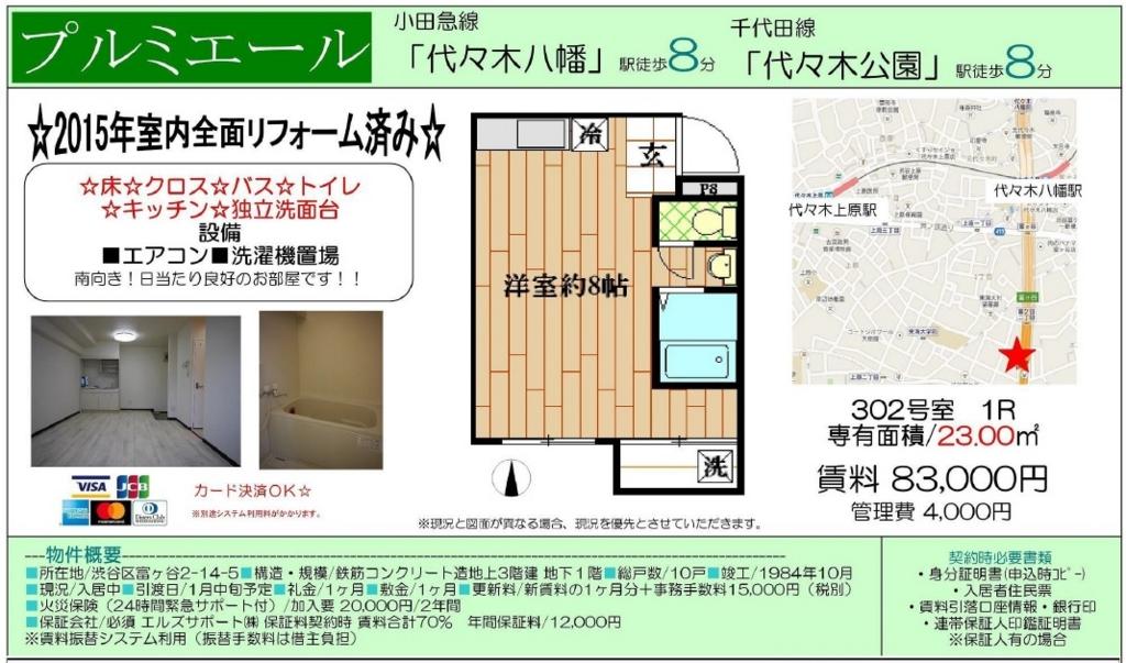 f:id:yoyogiuehararealestate:20170108224411j:plain