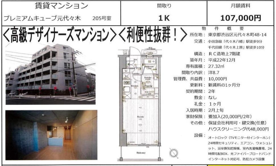 f:id:yoyogiuehararealestate:20170112220810j:plain