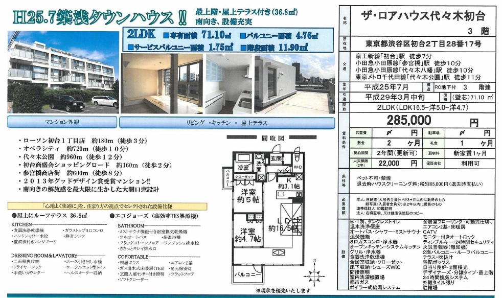 f:id:yoyogiuehararealestate:20170112220859j:plain