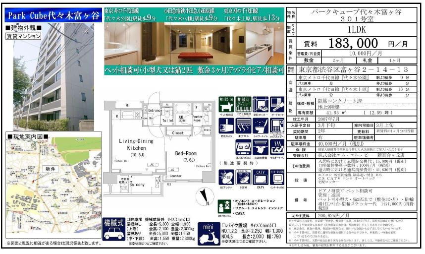 f:id:yoyogiuehararealestate:20170115095539p:plain