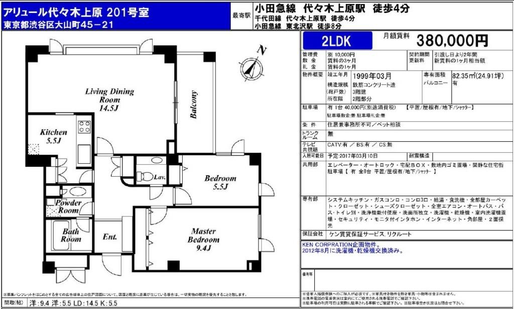 f:id:yoyogiuehararealestate:20170121215932j:plain