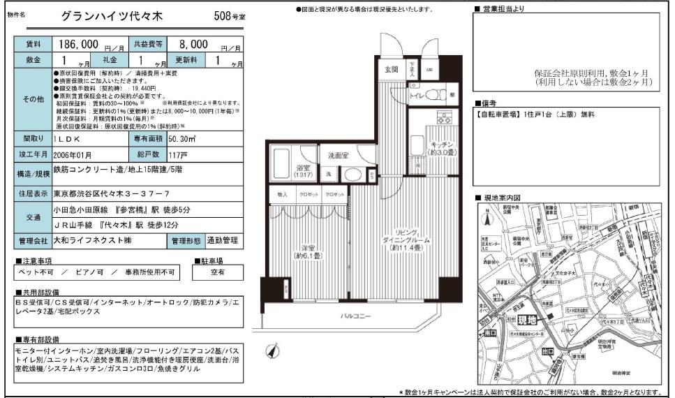 f:id:yoyogiuehararealestate:20170121220034j:plain