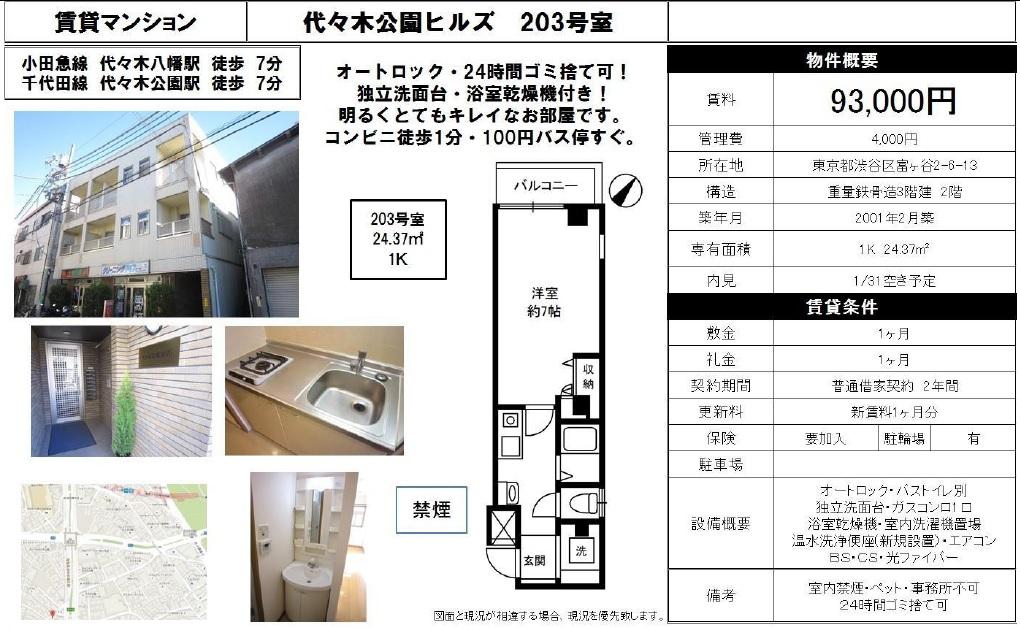 f:id:yoyogiuehararealestate:20170126232146j:plain