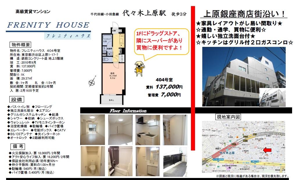 f:id:yoyogiuehararealestate:20170128000049j:plain