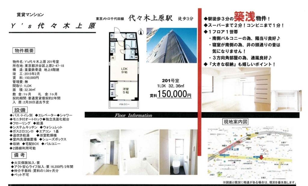f:id:yoyogiuehararealestate:20170129182553j:plain