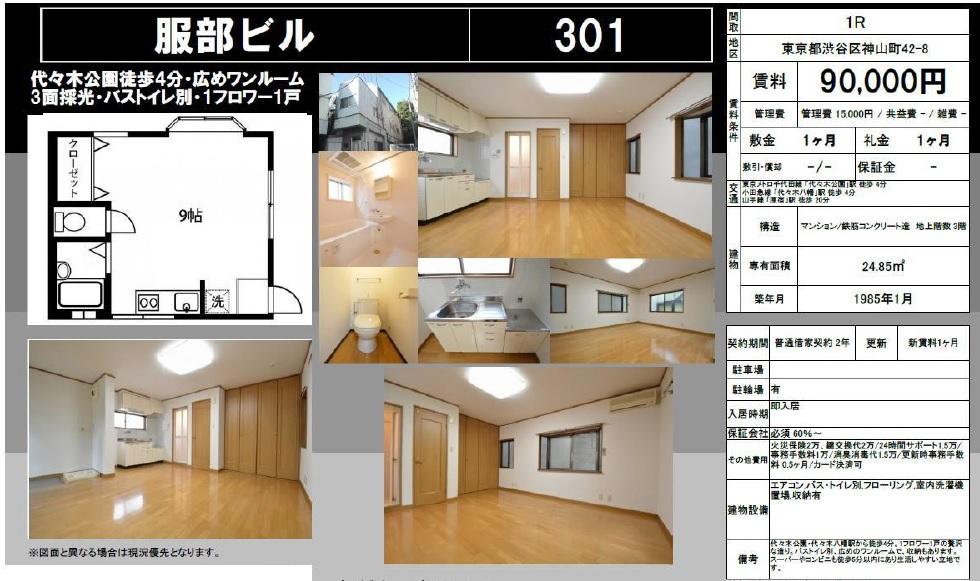 f:id:yoyogiuehararealestate:20170131102417j:plain