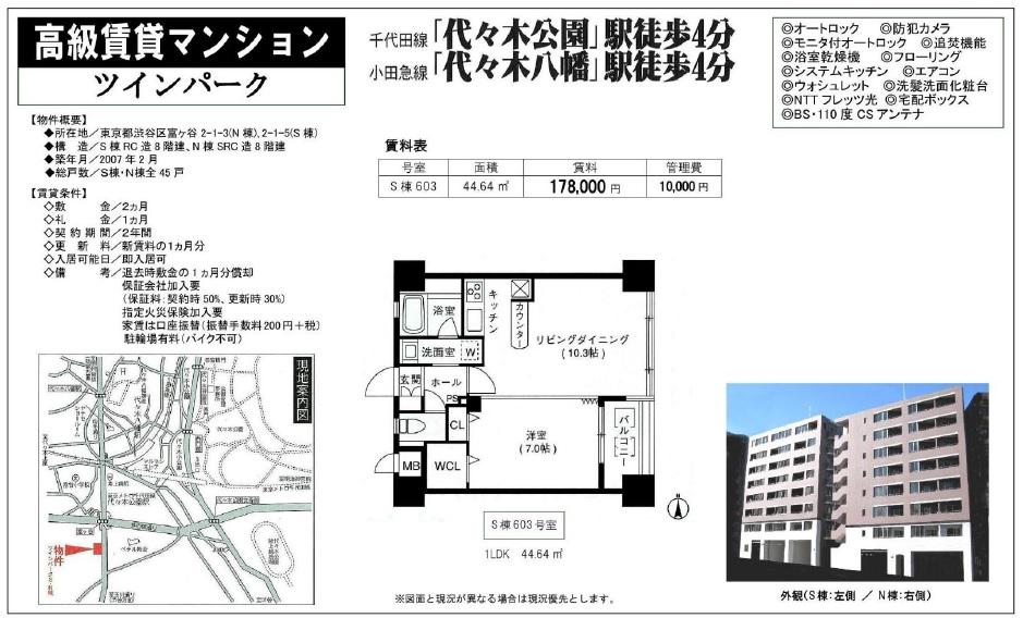 f:id:yoyogiuehararealestate:20170203041150j:plain