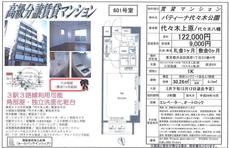f:id:yoyogiuehararealestate:20170203041214j:plain