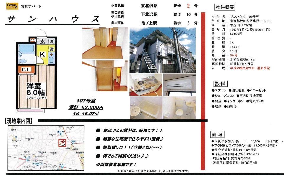 f:id:yoyogiuehararealestate:20170205043050j:plain