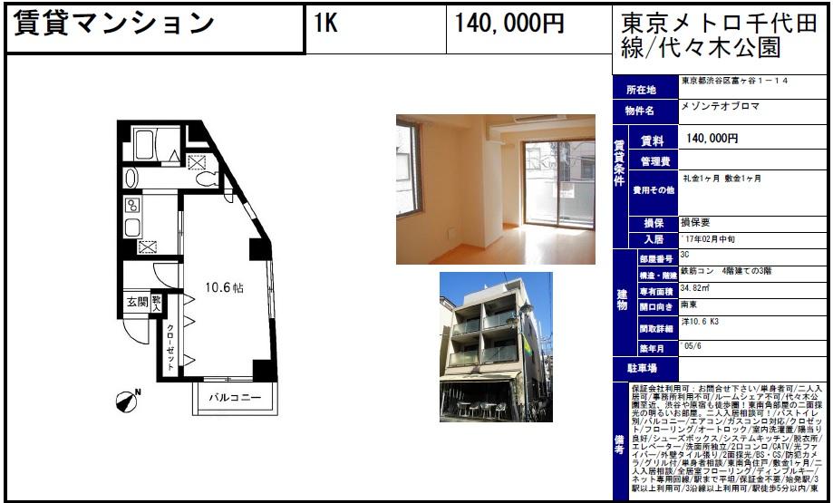 f:id:yoyogiuehararealestate:20170206102522j:plain