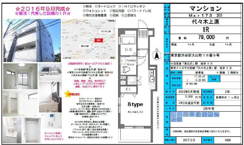 f:id:yoyogiuehararealestate:20170207105418j:plain