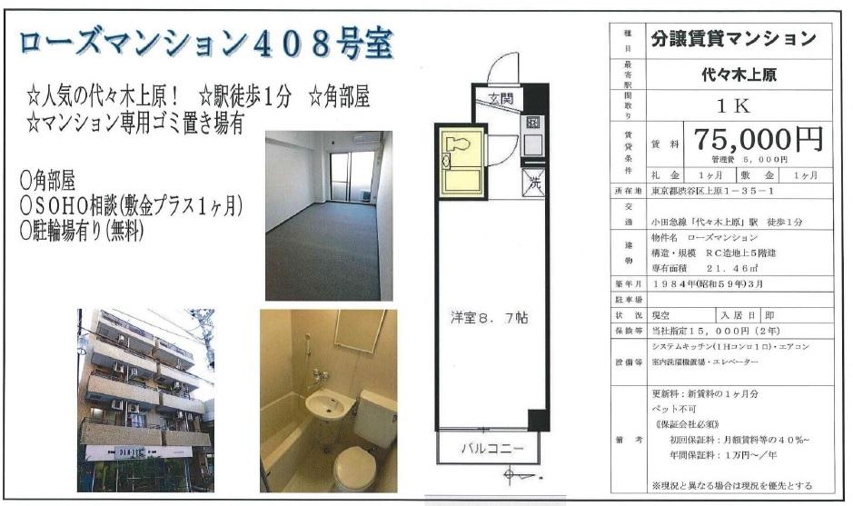 f:id:yoyogiuehararealestate:20170209104350j:plain