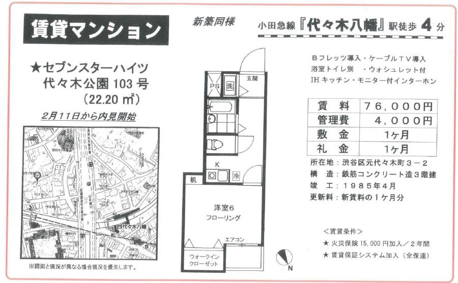f:id:yoyogiuehararealestate:20170209223334j:plain