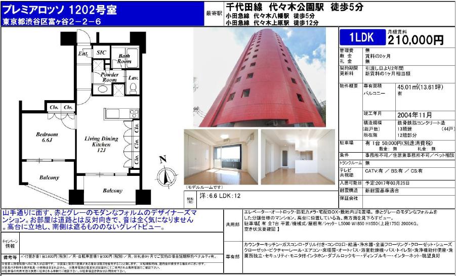 f:id:yoyogiuehararealestate:20170215105929p:plain