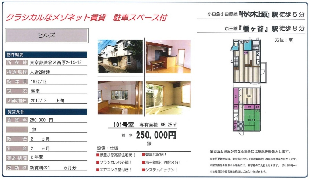 f:id:yoyogiuehararealestate:20170218005246j:plain