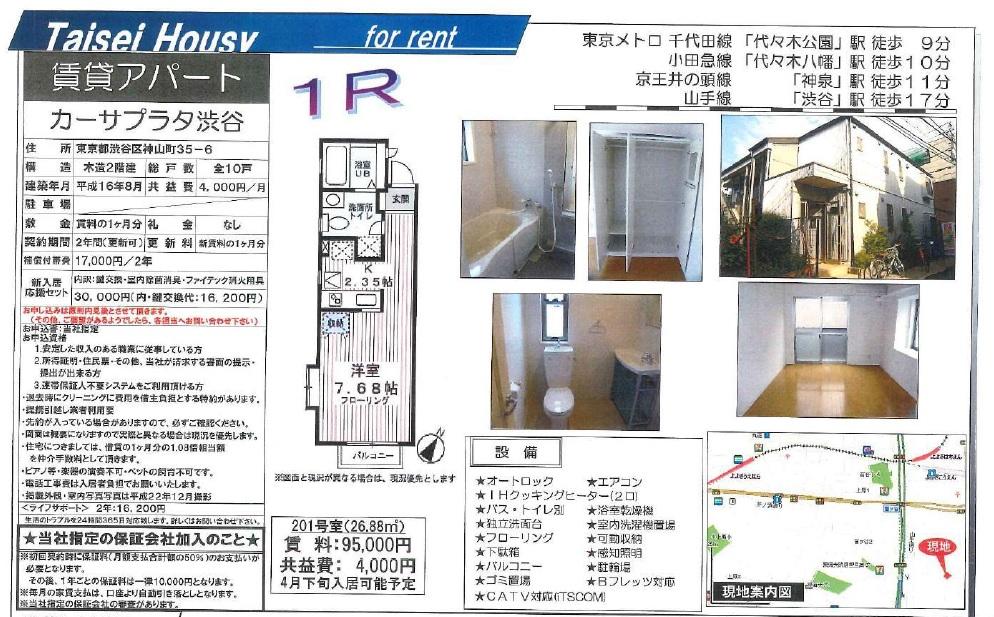 f:id:yoyogiuehararealestate:20170301102447j:plain