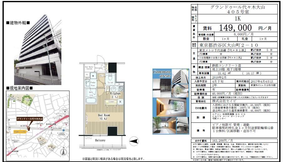 f:id:yoyogiuehararealestate:20170303110316j:plain