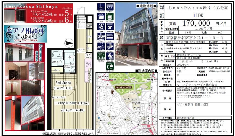 f:id:yoyogiuehararealestate:20170308105436j:plain