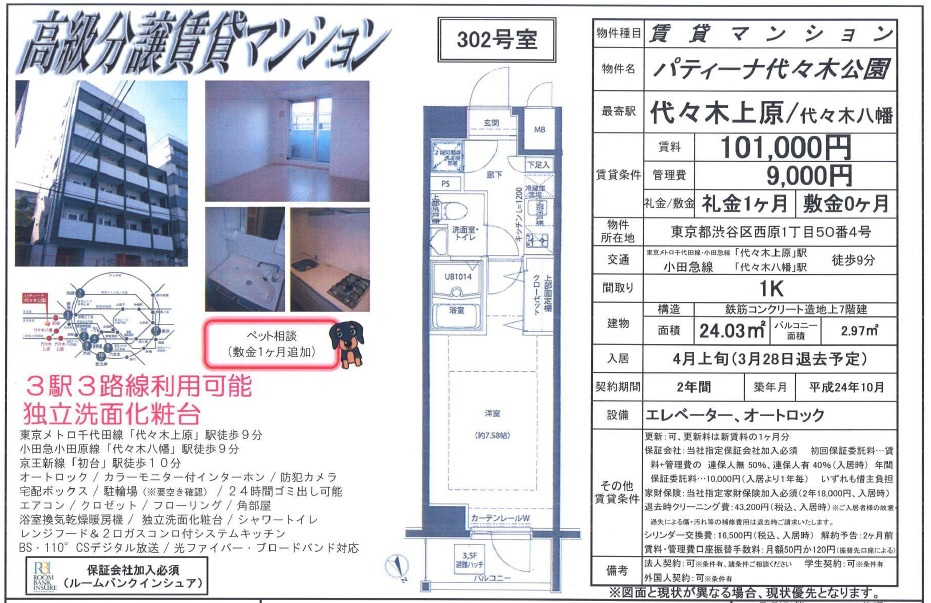 f:id:yoyogiuehararealestate:20170308105603j:plain
