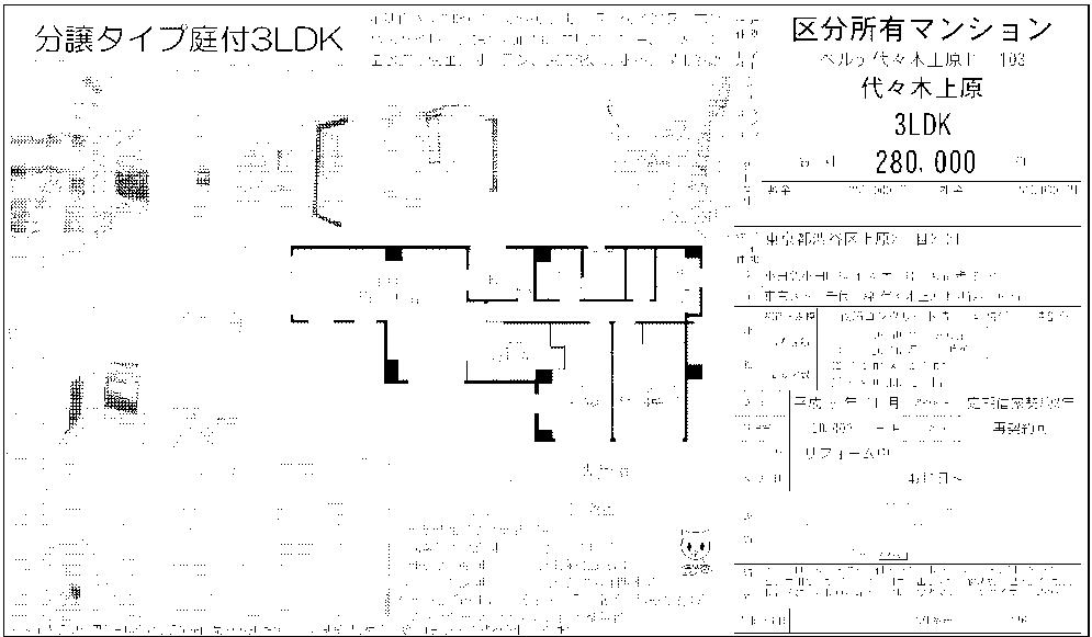 f:id:yoyogiuehararealestate:20170310110547p:plain