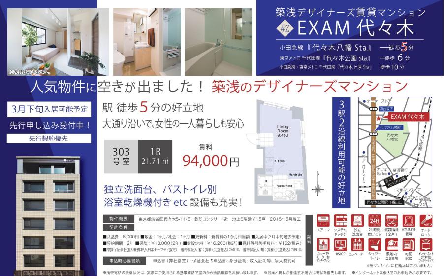 f:id:yoyogiuehararealestate:20170311105821p:plain