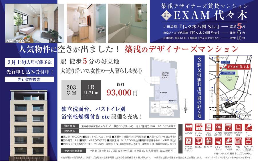 f:id:yoyogiuehararealestate:20170311105830p:plain