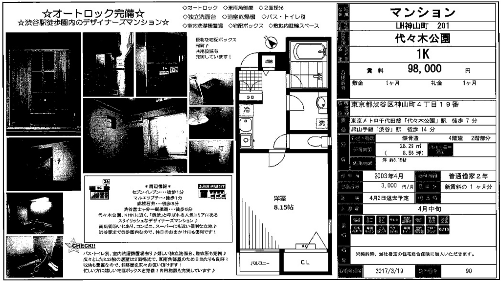 f:id:yoyogiuehararealestate:20170320103451j:plain