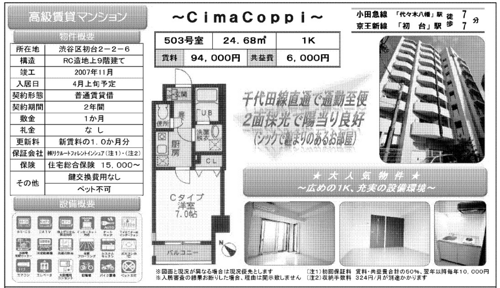 f:id:yoyogiuehararealestate:20170320103519j:plain