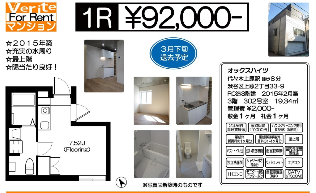 f:id:yoyogiuehararealestate:20170322110211j:plain