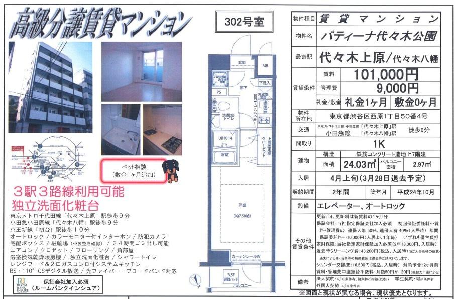 f:id:yoyogiuehararealestate:20170322110324j:plain